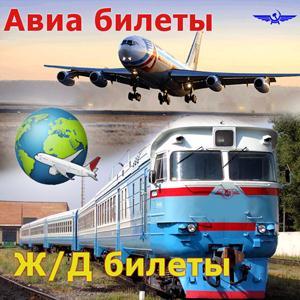 Авиа- и ж/д билеты Курманаевки