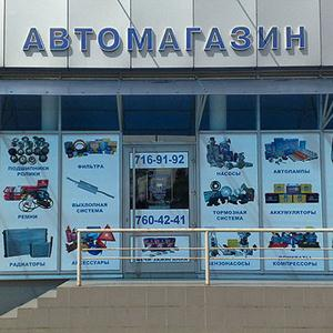 Автомагазины Курманаевки