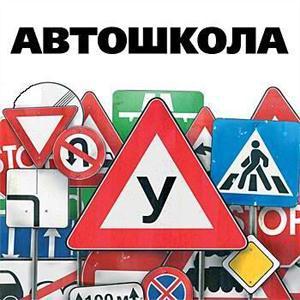 Автошколы Курманаевки