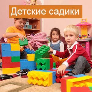 Детские сады Курманаевки