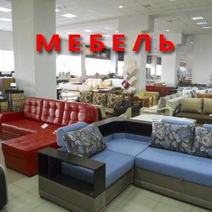 Магазины мебели Курманаевки