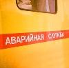 Аварийные службы в Курманаевке