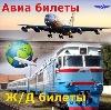 Авиа- и ж/д билеты в Курманаевке