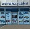 Автомагазины в Курманаевке