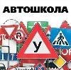 Автошколы в Курманаевке