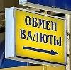 Обмен валют в Курманаевке