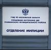 Отделения полиции в Курманаевке