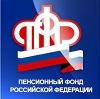 Пенсионные фонды в Курманаевке