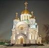 Религиозные учреждения в Курманаевке