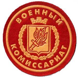 Военкоматы, комиссариаты Курманаевки